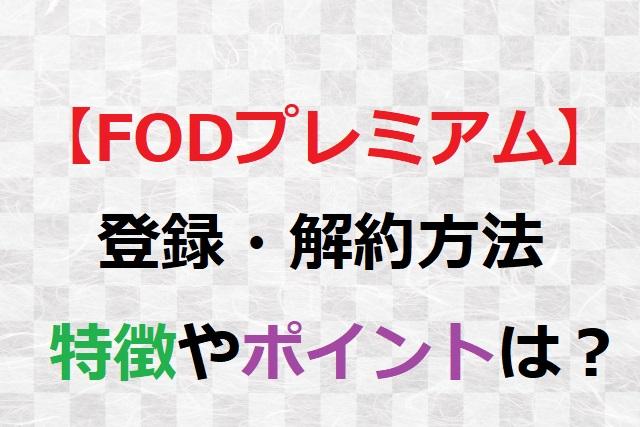 FODプレミアム 登録方法 解約方法