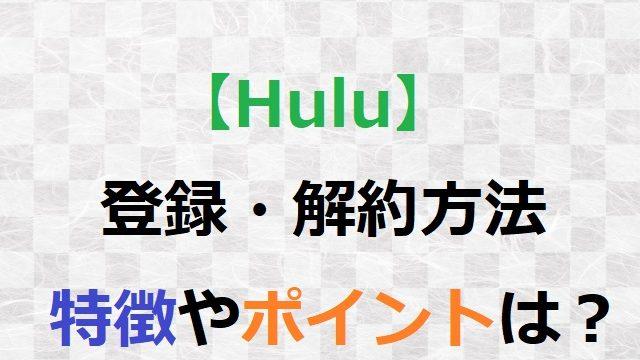 Hulu 登録方法 解約方法