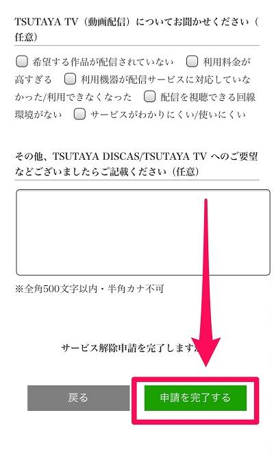 TSUTAYATV 解約方法