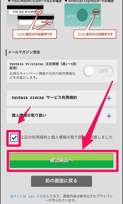 TSUTAYATV 登録方法