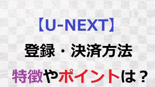U-NEXT 会員登録 決済方法