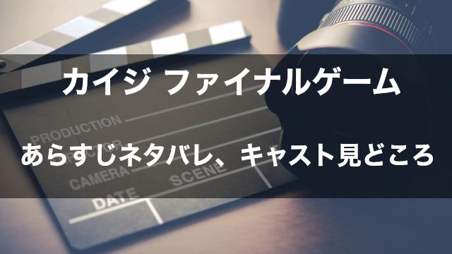 映画カイジファイナルゲーム あらすじネタバレ