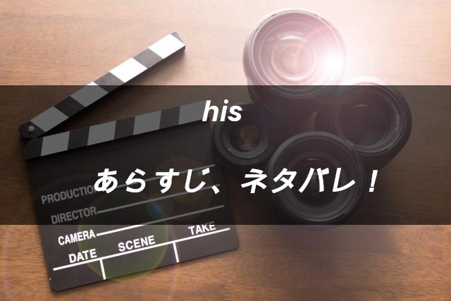 映画「his」 あらすじネタバレ