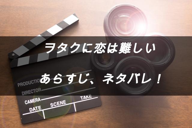 映画「ヲタクに恋は難しい」 あらすじネタバレ