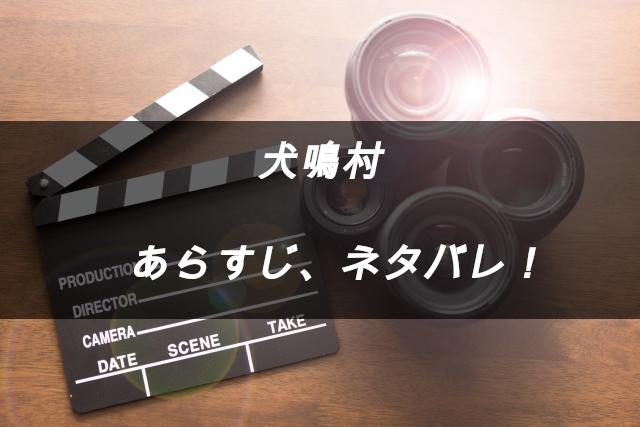 映画「犬鳴村」 あらすじネタバレ