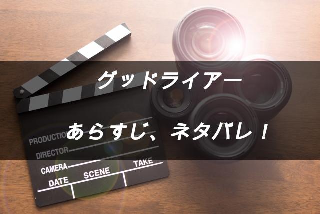 映画「グッドライアー」 あらすじネタバレ