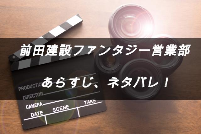 映画「前田建設ファンタジー営業部」のあらすじネタバレ