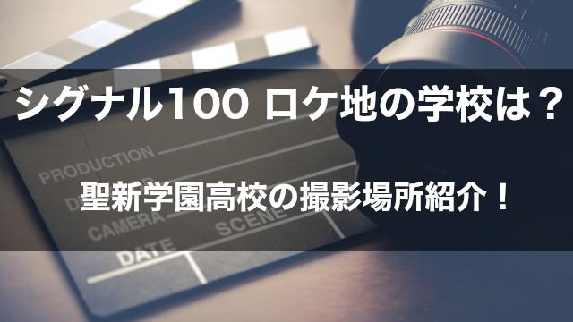 映画「シグナル100」 ロケ地の学校はどこ