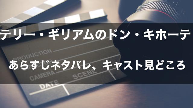 映画「テリー・ギリアムのドン・キホーテ」 あらすじネタバレ