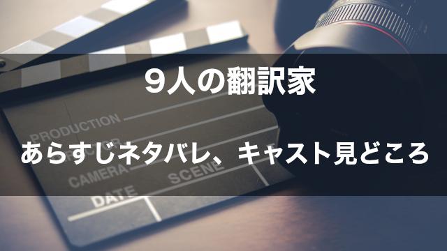 映画「9人の翻訳家」 あらすじネタバレ
