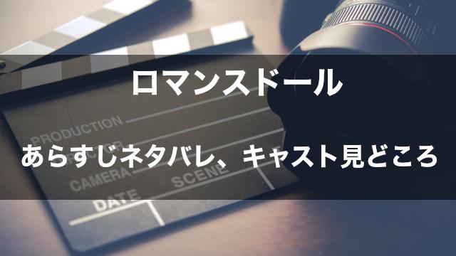 映画「ロマンスドール」 あらすじネタバレ