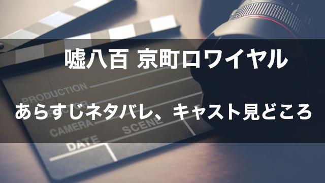 映画「嘘八百 京町ロワイヤル」 あらすじネタバレ