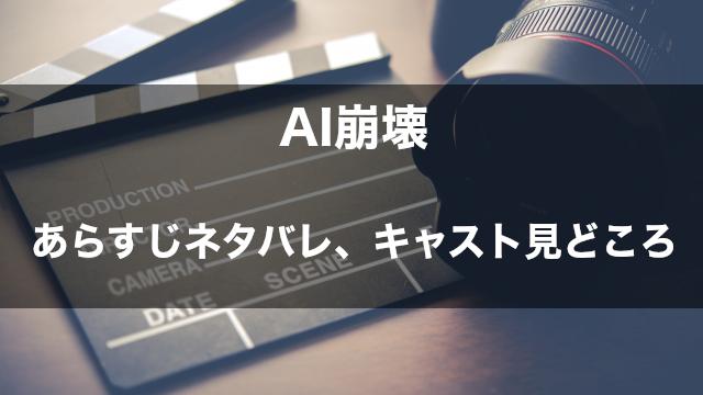 映画「AI崩壊」 あらすじネタバレ
