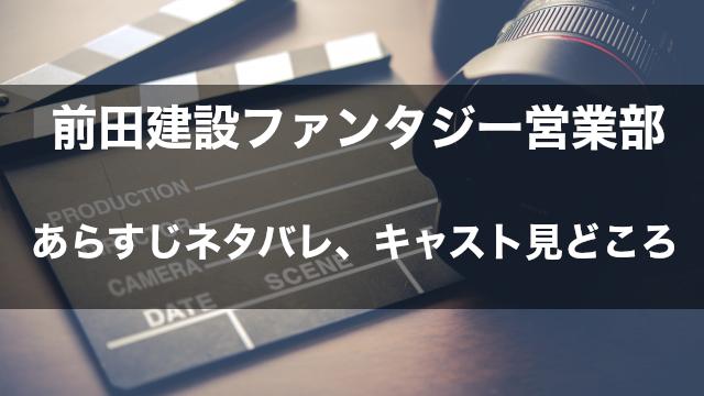映画「前田建設ファンタジー営業部」 あらすじネタバレ