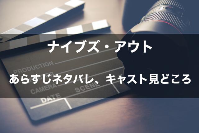 映画「ナイブズ・アウト」 あらすじネタバレ