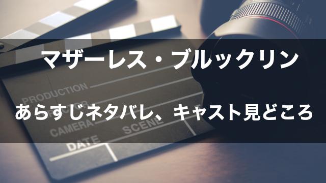 映画マザーレス・ブルックリン あらすじネタバレ