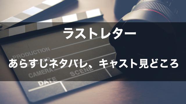 映画「ラストレター」 あらすじネタバレ