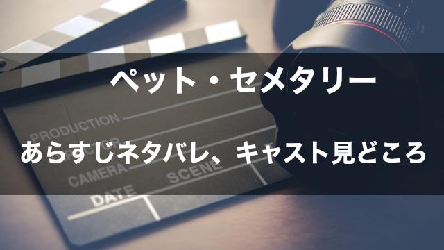 映画ペット・セメタリー あらすじネタバレ