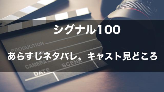 映画「シグナル100」 あらすじネタバレ