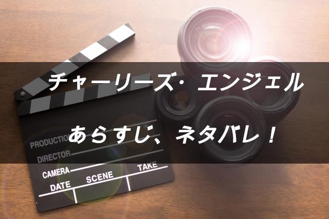 映画「チャーリーズ・エンジェル」 あらすじネタバレ