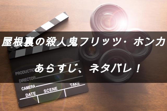 映画「屋根裏の殺人鬼フリッツ・ホンカ」 あらすじネタバレ