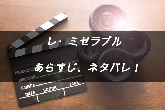 映画「レ・ミゼラブル」 あらすじネタバレ