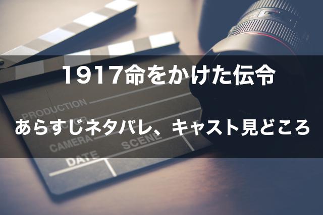 映画「1917命をかけた伝令」 あらすじネタバレ