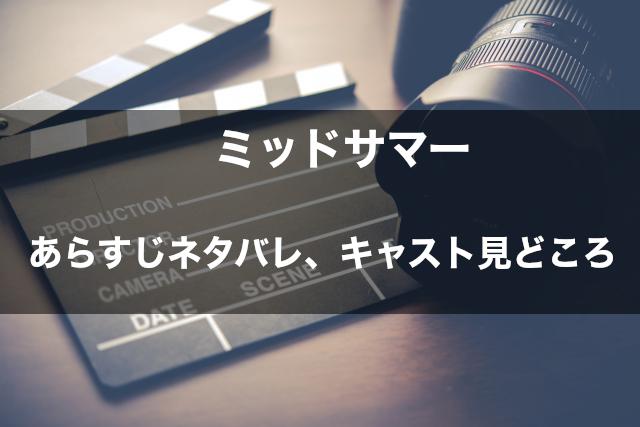 映画「ミッドサマー」 あらすじネタバレ