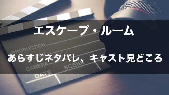 映画「エスケープ・ルーム」 あらすじネタバレ
