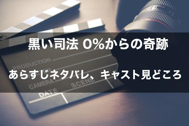 映画「黒い司法 0%からの奇跡」 あらすじネタバレ