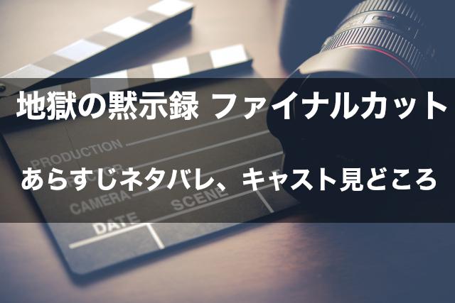 映画「地獄の黙示録 ファイナルカット」 あらすじネタバレ