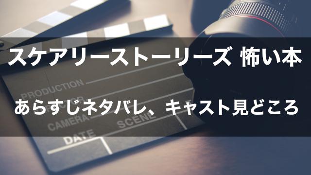 映画「スケアリーストーリーズ 怖い本」 あらすじネタバレ