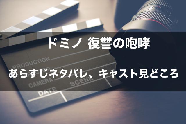 映画「ドミノ 復讐の咆哮」 あらすじネタバレ