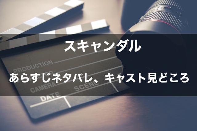 映画「スキャンダル」 あらすじネタバレ