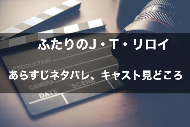 映画「ふたりのJ・T・リロイ」 あらすじネタバレ