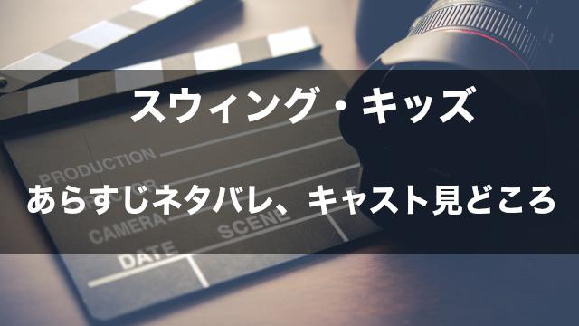 映画「スウィング・キッズ」 あらすじネタバレ