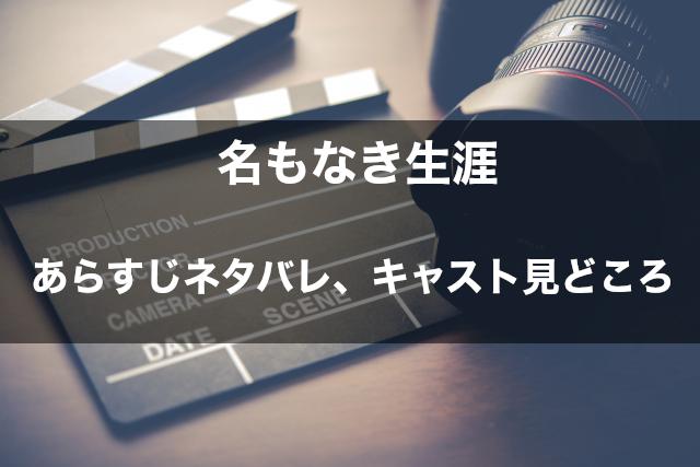 映画「名もなき生涯」 あらすじネタバレ