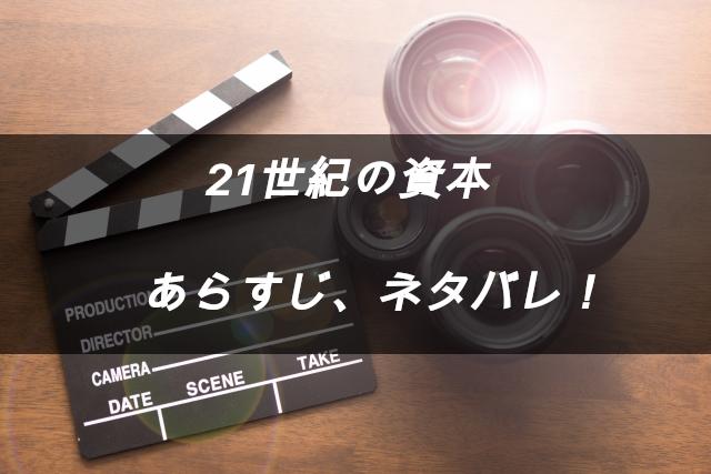 映画「21世紀の資本」あらすじネタバレ