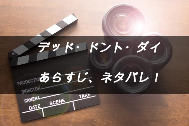 映画「デッド・ドント・ダイ」 あらすじネタバレ