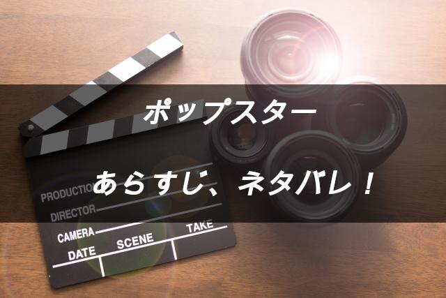 映画「ポップスター」 あらすじネタバレ