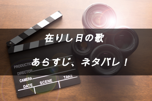 映画「在りし日の歌」 あらすじネタバレ