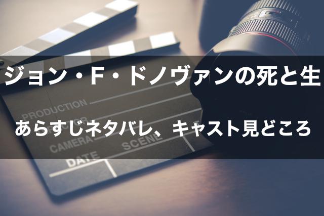 映画「ジョン・F・ドノヴァンの死と生」 あらすじネタバレ