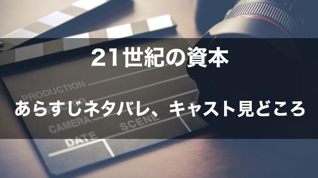 映画「21世紀の資本」 あらすじネタバレ