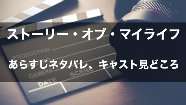 映画「ストーリー・オブ・マイライフ」 あらすじネタバレ