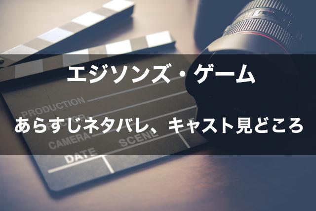 映画「エジソンズ・ゲーム」 あらすじネタバレ