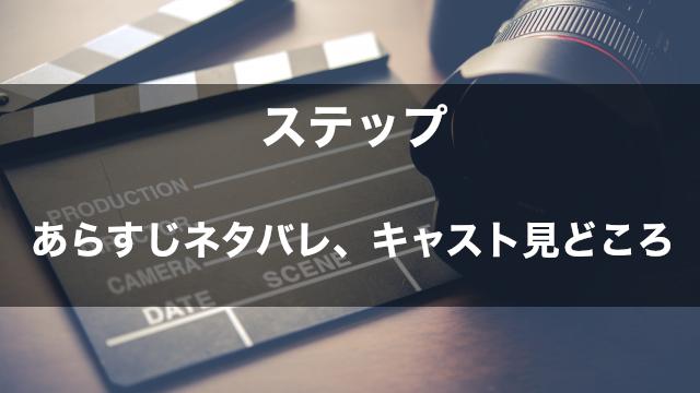映画「ステップ」 あらすじネタバレ