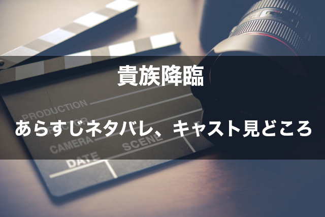 映画「貴族降臨」 あらすじネタバレ!