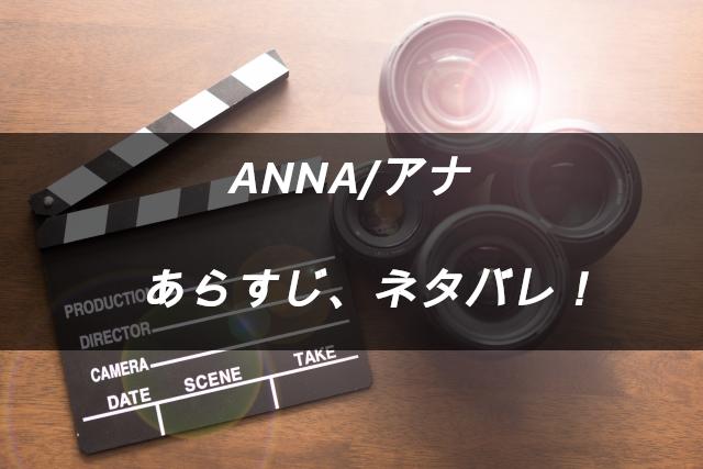 映画「ANNA/アナ」 あらすじネタバレ