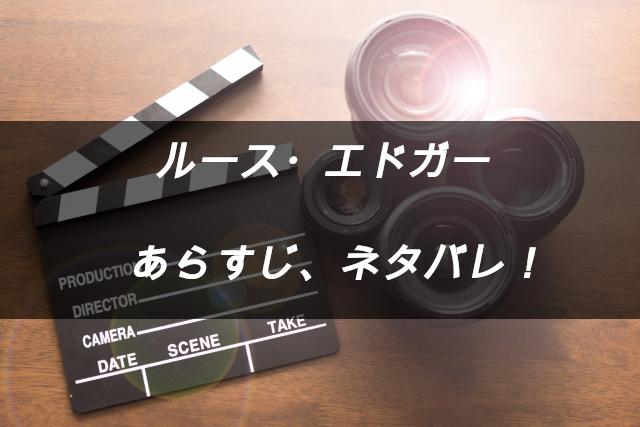 映画「ルース・エドガー」 あらすじネタバレ