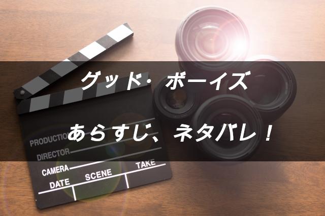映画「グッド・ボーイズ」 あらすじネタバレ